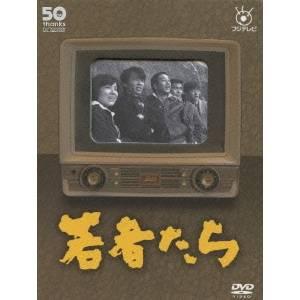 【送料無料】若者たち【DVD】【DVD】, 【上品】:69572969 --- sunward.msk.ru