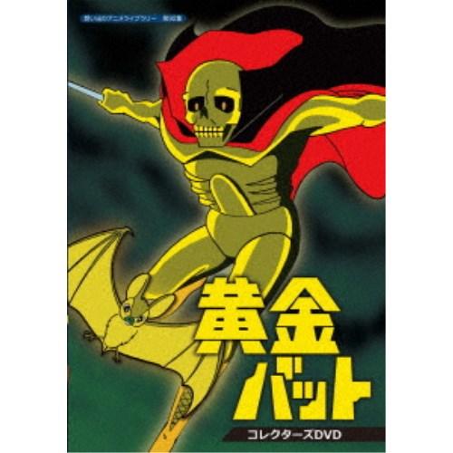 【送料無料】黄金バット コレクターズDVD 【DVD】
