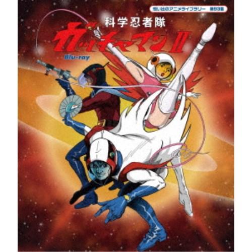 科学忍者隊ガッチャマンII 【Blu-ray】