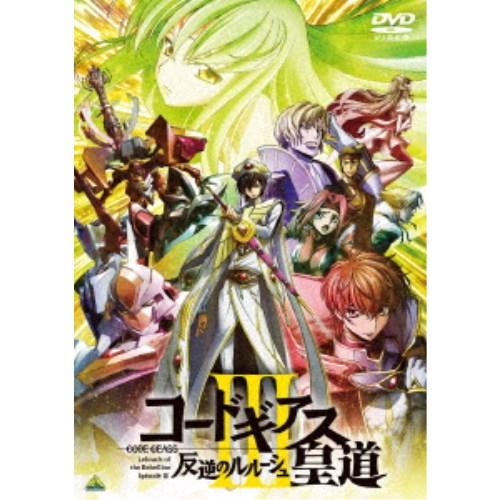 コードギアス 反逆のルルーシュIII 皇道 【DVD】