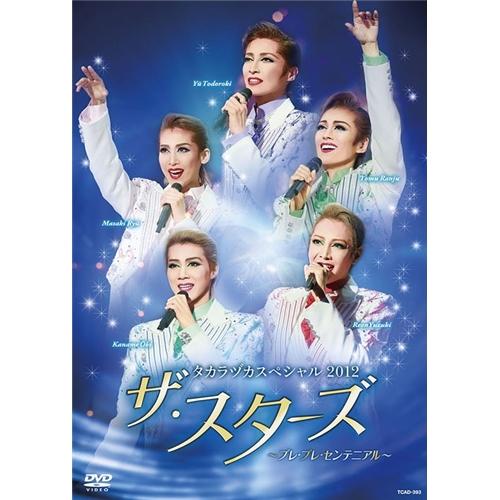 タカラヅカスペシャル2012 【DVD】