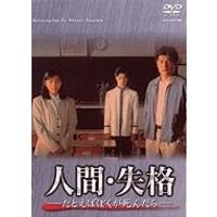 【送料無料】人間・失格 ~たとえばぼくが死んだら~ DVD-BOX 【DVD】