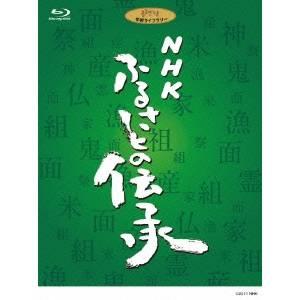 【送料無料】NHK ふるさとの伝承 ブルーレイディスクBOX 【Blu-ray】