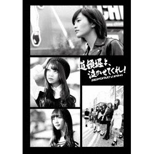 【送料無料】NMB48/道頓堀よ、泣かせてくれ! DOCUMENTARY of NMB48 Blu-rayコンプリートBOX 【Blu-ray】