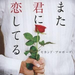 CD-OFFSALE 日本最大級の品揃え オムニバス また君に恋してる-セカンド プロポーズ CD ☆国内最安値に挑戦☆