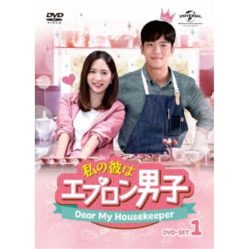 【送料無料】私の彼はエプロン男子~Dear My Housekeeper~ DVD-SET1 【DVD】
