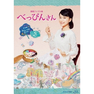 【送料無料】連続テレビ小説 べっぴんさん 完全版 Blu-ray BOX3 【Blu-ray】