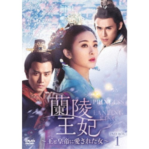 蘭陵王妃~王と皇帝に愛された女~ DVD-BOX1 【DVD】