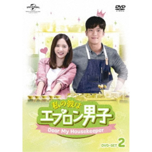 私の彼はエプロン男子~Dear My Housekeeper~ DVD-SET2 【DVD】