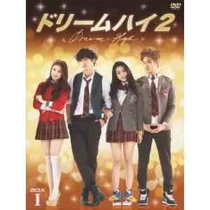 【送料無料】ドリームハイ2 BOX I 【DVD】