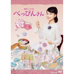 【送料無料】連続テレビ小説 べっぴんさん 完全版 DVD BOX1 【DVD】