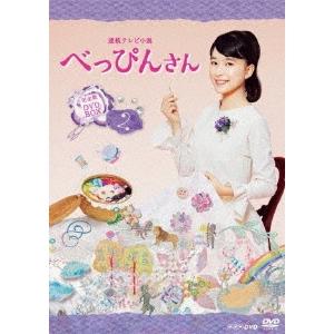 【送料無料】連続テレビ小説 べっぴんさん 完全版 DVD BOX2 【DVD】