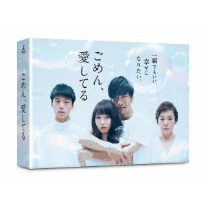 ごめん、愛してる Blu-rayBOX 【Blu-ray】