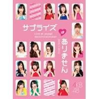 【送料無料】AKB48 コンサート「サプライズはありません」 チームAデザインボックス 【DVD】