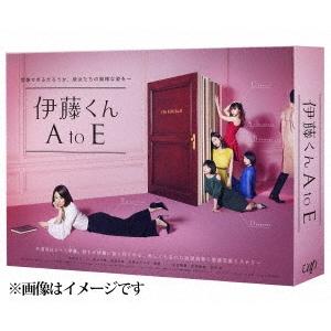 伊藤くん A to E DVD-BOX 【DVD】