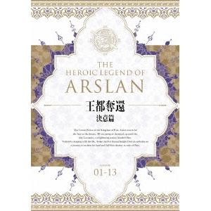 【送料無料】アルスラーン戦記 DVD BOX ~王都奪還 決意篇~ 【DVD】