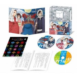 【送料無料】カブキブ! DVD BOX下巻 【DVD】