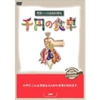 【送料無料】千円の食卓BOX 【DVD】
