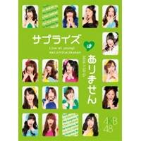 AKB48 コンサート「サプライズはありません」 チームKデザインボックス 【DVD】