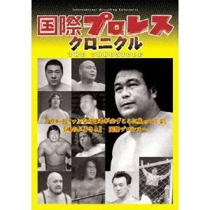 国際プロレス クロニクル 上巻 【DVD】