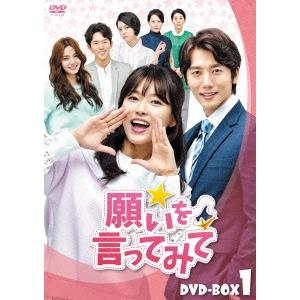 【送料無料】願いを言ってみて DVD-BOX1 【DVD】