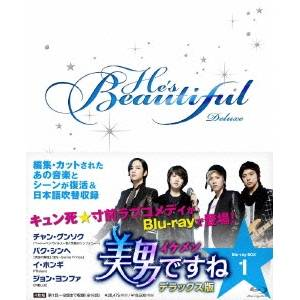 【送料無料】美男(イケメン)ですね デラックス版 Blu-ray BOX(1) 【Blu-ray】