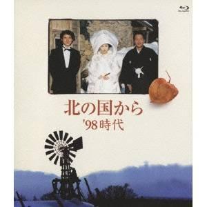 北の国から '98時代 【Blu-ray】