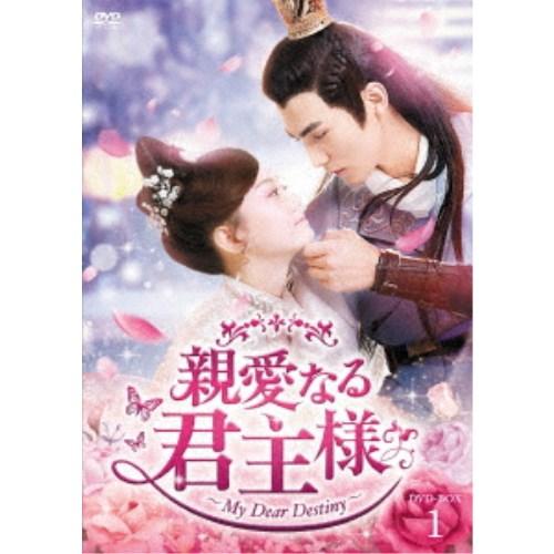 特売 上品 親愛なる君主様 DVD-BOX1 DVD