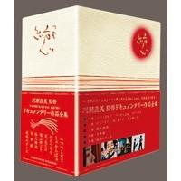 【送料無料】河瀬直美ドキュメンタリーDVD-BOX 【DVD】