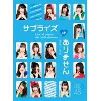 【送料無料】AKB48 コンサート「サプライズはありません」 チームBデザインボックス 【DVD】