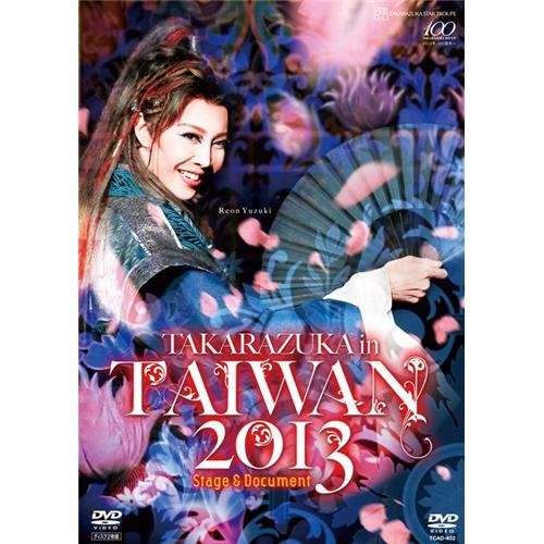 【送料無料】星inTAIWAN 【DVD】