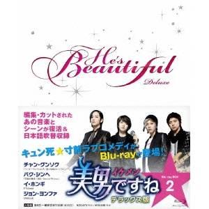 【送料無料】美男(イケメン)ですね デラックス版 Blu-ray BOX(2) 【Blu-ray】