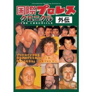 国際プロレスクロニクル外伝 【DVD】