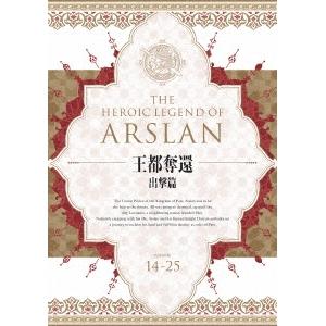 【送料無料】アルスラーン戦記 DVD BOX ~王都奪還 出撃篇~ 【DVD】