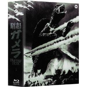 【送料無料】昭和ガメラ BOX 1 【Blu-ray】