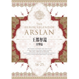 【送料無料】アルスラーン戦記 Blu-ray BOX ~王都奪還 出撃篇~ 【Blu-ray】