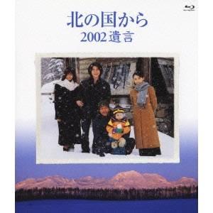 【送料無料】北の国から 2002 遺言 【Blu-ray】