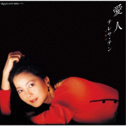 人気ブレゼント! ギフト CD-OFFSALE テレサ テン デン麗君 愛人 CD 初回限定