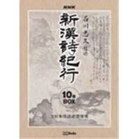 【送料無料】新漢詩紀行 10巻BOX 【DVD】