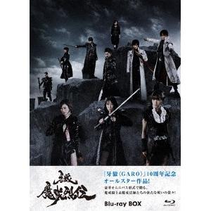【送料無料】牙狼<GARO>-魔戒烈伝- Blu-ray BOX 【Blu-ray】