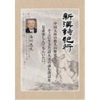 【送料無料】新漢詩紀行 5巻BOX上巻 【DVD】