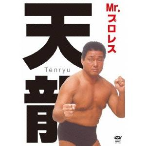 Mr.プロレス 天龍源一郎 DVD-BOX 【DVD】