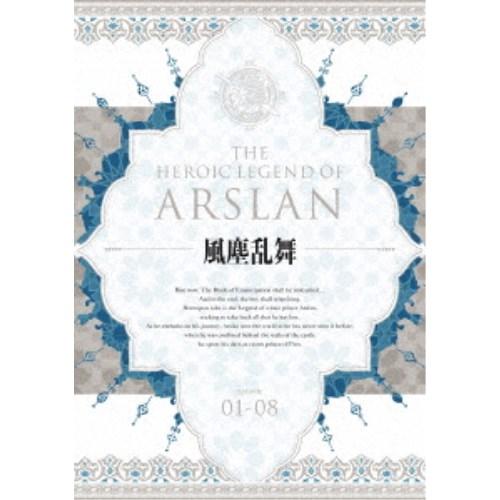 【送料無料】アルスラーン戦記 風塵乱舞 DVD BOX 【DVD】