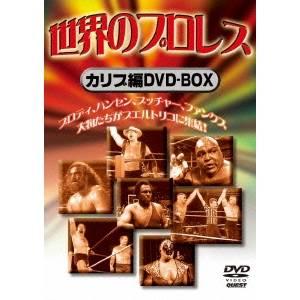 世界のプロレス カリブ編 COMPLETE BOX 【DVD】