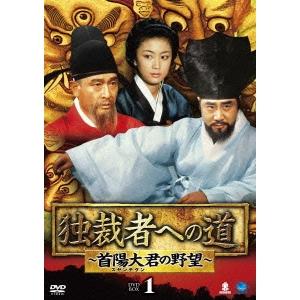 独裁者への道~首陽大君の野望~ DVD-BOX1 【DVD】
