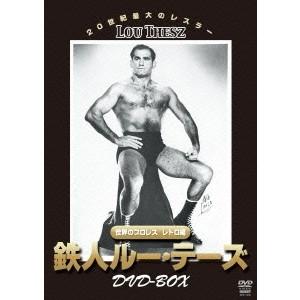 鉄人ルー・テーズDVD-BOX 【DVD】