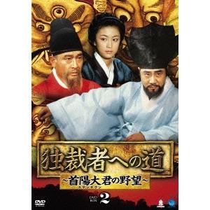 独裁者への道~首陽大君の野望~ DVD-BOX2 【DVD】