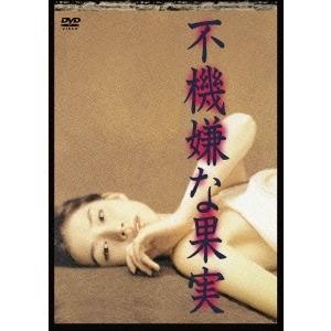 不機嫌な果実 DVD-BOX 【DVD】
