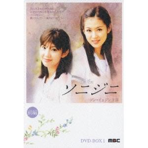 【送料無料】ソニジニ DVD-BOX 1 前編 前編 1【DVD【DVD】】, きょうび:2bdc47da --- lg.com.my