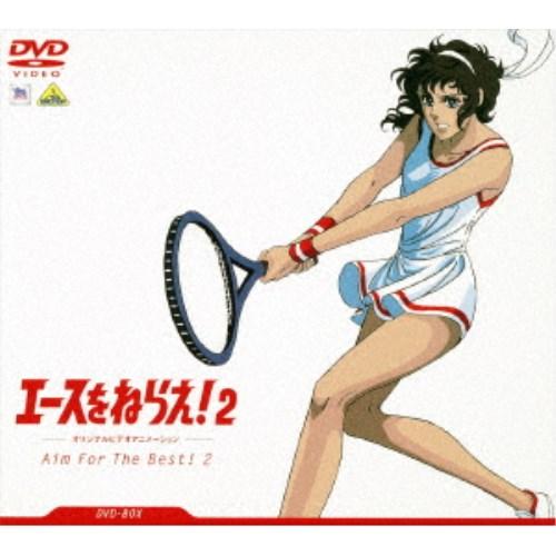 【送料無料】エースをねらえ!2 DVD-BOX 【DVD】